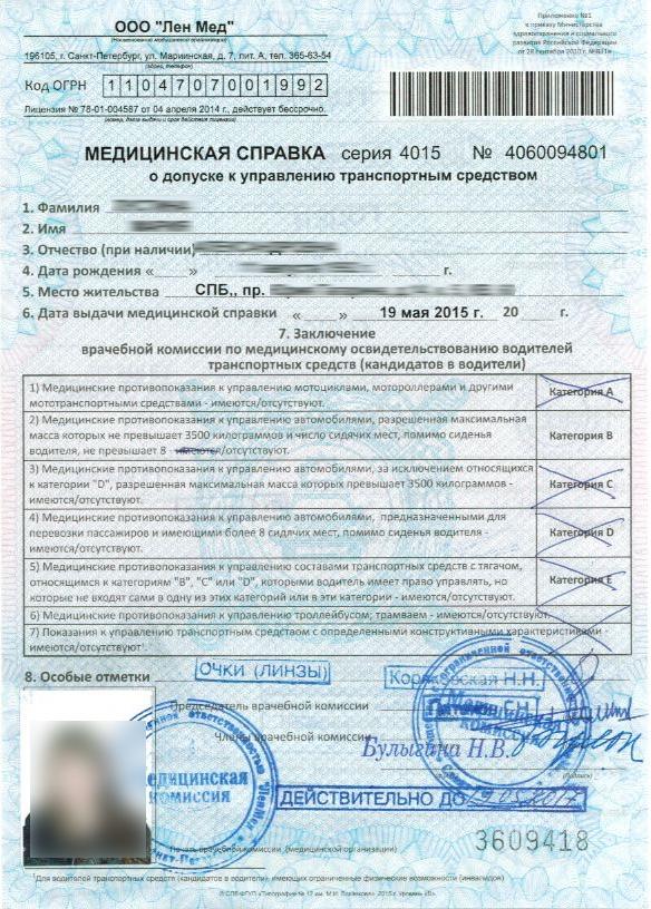 На сколько выдается медицинская справка водителям 2015 год гоу впо санкт-петербургская государственная педиатрическая медицинская академия г.санкт-п