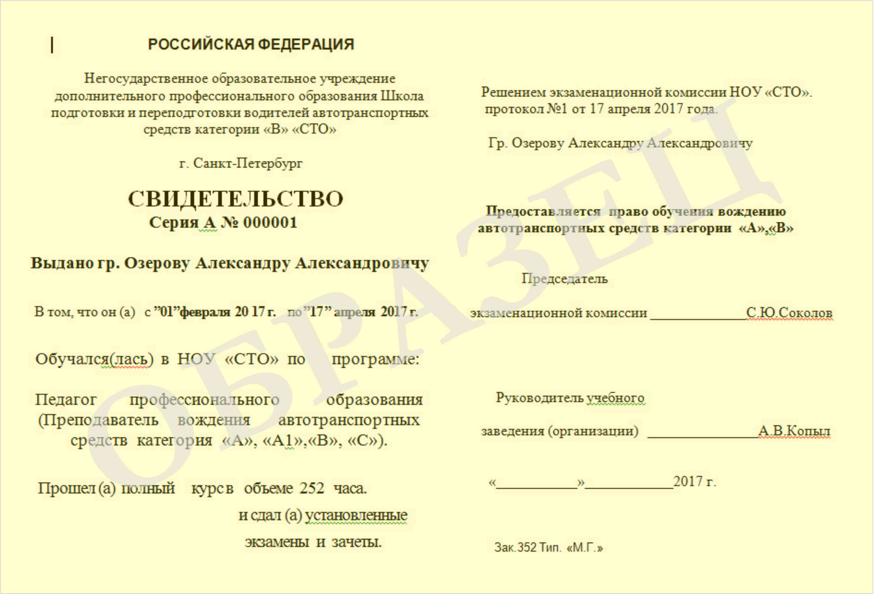 образец договора с механиком по выпуску машин на линию