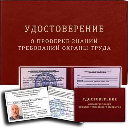 удостоверение по охране труда картинки для тромбоцитопения говорит